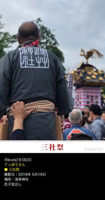 てっぽうさん:三社祭 ,2019年5月19日, 浅草神社, 氏子宮出し