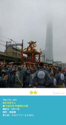 奥村幸男さん:2017牛嶋神社大祭, 源森橋, 2017年9月17日