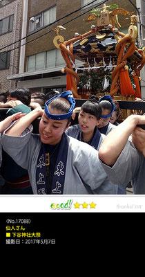 仙人さん:下谷神社大祭, 2017年5月7日