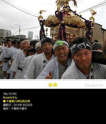 NaoIchiさん:千葉寒川神社例大祭, 2019年 8月20日, 千葉県千葉市