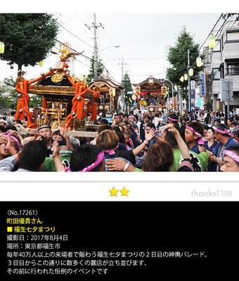 町田優貴さん:福生七夕まつり, 2017年8月4日, 東京都福生市