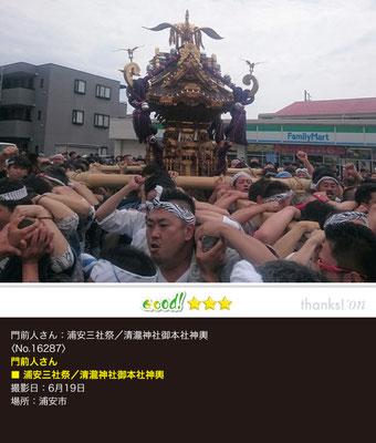 門前人さん:浦安三社祭, 清瀧神社御本社神輿, 6月19日, 浦安市
