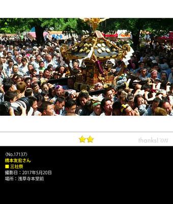 橋本友宏さん:三社祭, 2017年5月20日,浅草寺本堂前