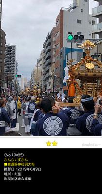 さんらいずさん:素盞嗚神社例大祭, 2019年6月9日,町屋地区