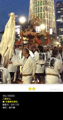 二郎さん:牛嶋神社祭礼, 2016年9月18日,業平橋