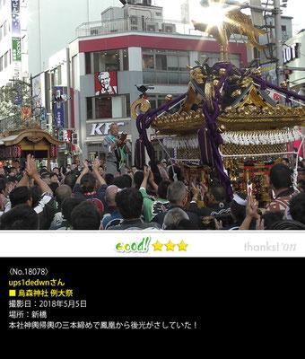 ups1dedwnさん:烏森神社例大祭, 2018年5月5日, 新橋