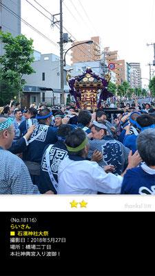 らいさん:石濱神社大祭, 2018年5月27日, 橋場二丁目