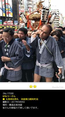 ばねつーさん:大鳥神社祭礼 池袋東口親和町会, 2017年9月9日, 豊島区南池袋