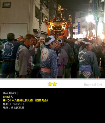 akeさん:代々木八幡神社例大祭, 2016年9月23日,渋谷区西原