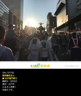 高田健志さん:水戸黄門祭り, 2019年8月4日, 茨城県水戸市