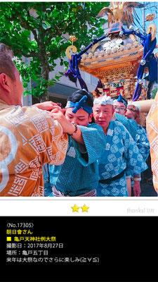朝日會さん:亀戸天神社例大祭, 2017年8月27日, 亀戸五丁目
