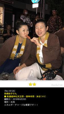 高橋依子さん:素盞雄神社天王祭・御神幸祭(本まつり), 2018年6月3日, 志茂