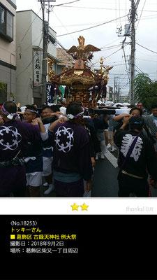トッキーさん:古録天神社例大祭, 2018年9月2日, 葛飾区柴又一丁目周辺