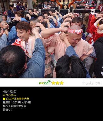 かつみさん:白山神社春季例大祭 ,2019年4月14日,新潟市中央区