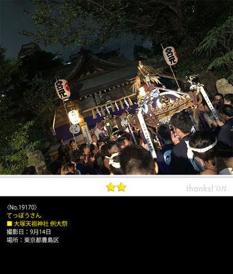 てっぽうさん:大塚天祖神社 例大祭 ,9月14日 , 東京都豊島区