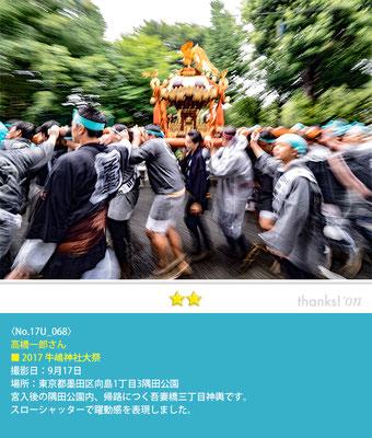 高橋一郎さん:2017牛嶋神社大祭, 東京都墨田区向島1丁目3, 2017年9月17日