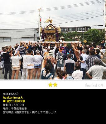 hyakuninnさん:浦安三社例大祭, 宮元町会,2016.6.19