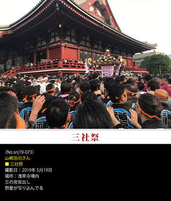 山崎浩司さん:三社祭 ,2019年5月19日