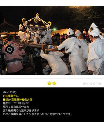 町田優貴さん:恋ヶ窪熊野神社例大祭, 2017年9月3日, 東京都国分寺市