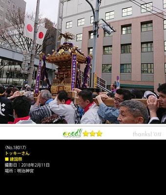トッキーさん:建国祭, 2018年2月11日, 明治神宮