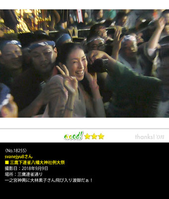 svanejyu8さん:三鷹下連雀八幡大神社例大祭, 2018年9月9日, 三鷹連雀通り