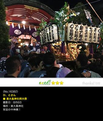 ひ、とさん:東大島神社例大祭 ,2016年8月6日