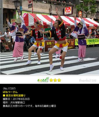 ばねつーさん:東京大塚阿波踊り, 2017年8月26日, JR大塚駅南口