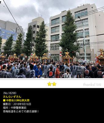 さんらいずさん:中野氷川神社例大祭, 2018年9月16日, 中野警察署前