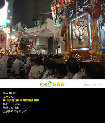 ふみさん: 立川諏訪神社例大祭 , 8月28日