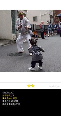 井伊啓文さん:牛島神社例祭 ,9月15日 , 東駒形1丁目