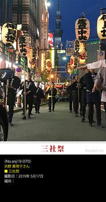 浜野 真理子さん:三社祭 ,2019年5月17日