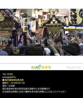 svanejyu8さん:稲付香取神社例大祭 , 2018年9月15日, 赤羽駅