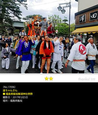遠ちゃんさん:福島県飯坂鯖湖神社例祭, 2017年5月5日