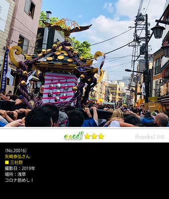 矢崎泰弘さん:三社祭 ,2019年,コロナ怨めし!