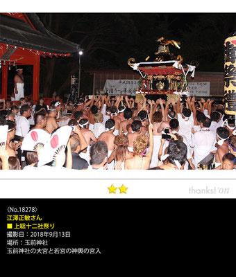 江澤正敏さん:上総十二社祭り , 2018年9月13日, 玉前神社