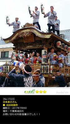 沼本直己さん:成田祇園祭, 2017年7月9日, 千葉県成田市