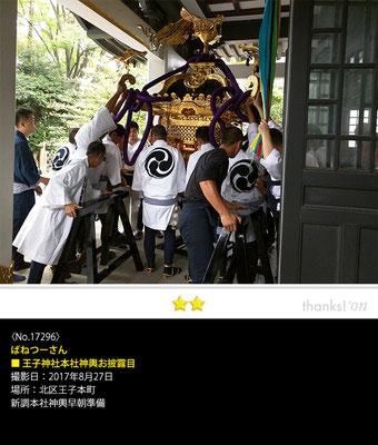 ばねつーさん:王子神社本社神輿お披露目, 2017年8月27日, 北区王子本町
