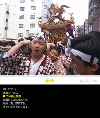 ばねつーさん:下谷神社陰祭, 2017年5月7日