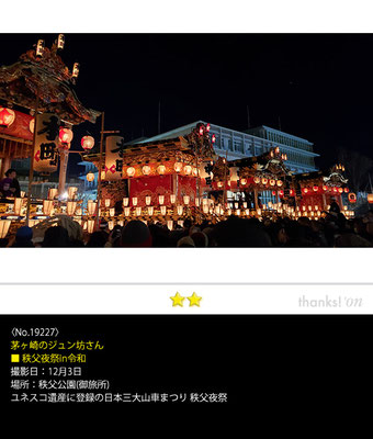茅ヶ崎のジュン坊さん:秩父夜祭in令和 ,12月3日 , 秩父公園(御旅所)