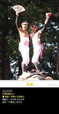 江澤正敏さん:長者・中根十三社祭り, 2019年9月25日, 千葉県いすみ市