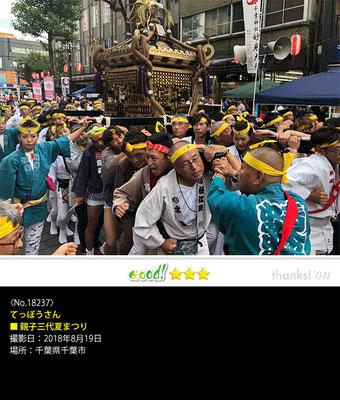 てっぽうさん:親子三代夏まつり, 2018年8月19日, 千葉県千葉市