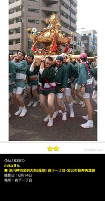 mikaさん:深川神明宮例大祭(蔭祭) 森下一丁目・宮元町会神輿渡御 , 8月14日
