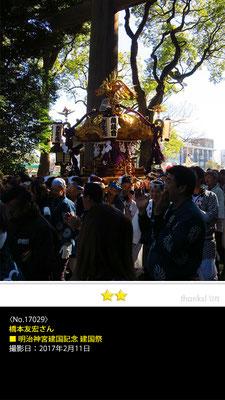 橋本友宏さん:明治神宮建国記念 建国祭, 2017年2月11日