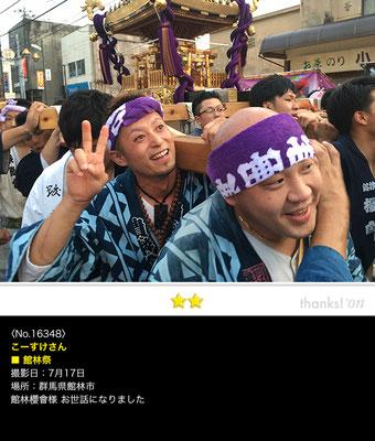 こーすけさん:館林祭, 2016年7月17日