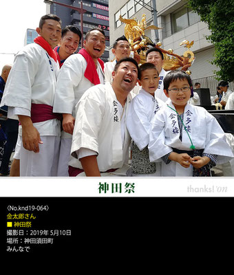 金太郎さん:神田祭 ,2019年5月12日,神田須田町