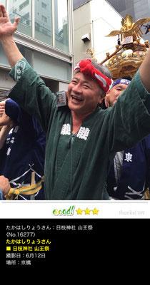 たかはしりょうさん:日枝神社 山王祭, 6月12日, 京橋