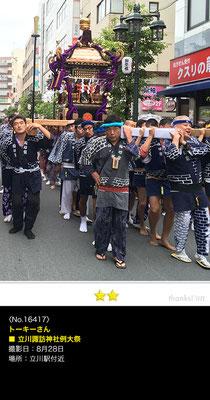トーキーさん:立川諏訪神社例大祭, 2016年8月28日