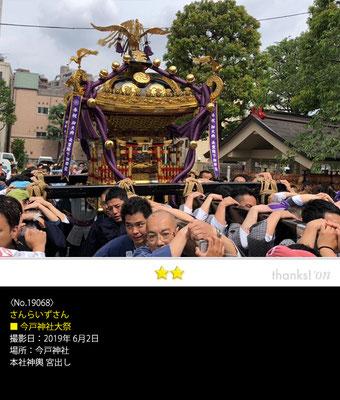 さんらいずさん:今戸神社大祭 ,2019年6月2日