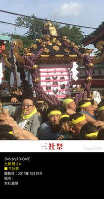 土屋 勝さん:三社祭 ,2019年5月19日