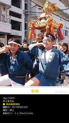ポン太さん:飛木稲荷神社, 2017年9月10日, 押上